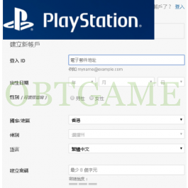 PlayStation Network Hong Kong Region Account PSN HK Account for 3on3  freestyle