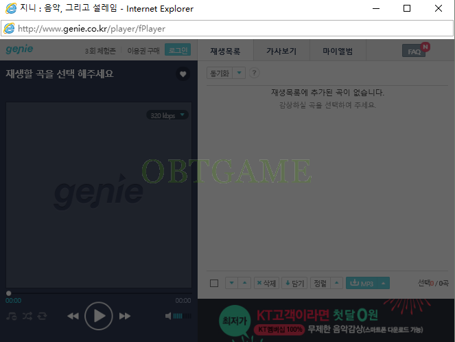 Verified Genie Account  Buy Genie Streaming Pass