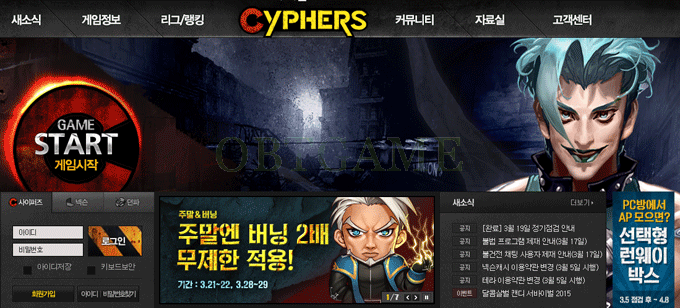 Play Cyphers Online Korean Server