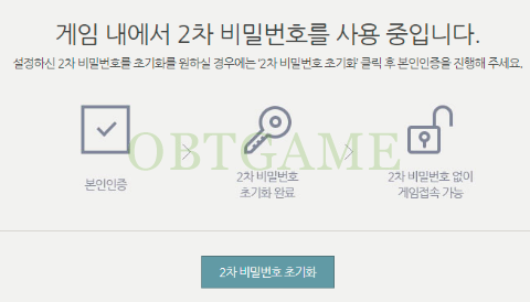 Reset Korean Game Account Secondary Password