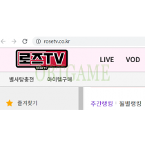 Verified Rosetv 19+ Korean Account Rosetv Star Candy Cash Points