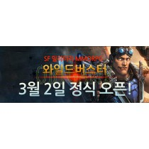Verified Wild Buster Korea Account