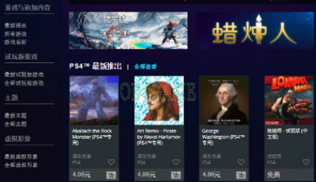 PlayStation Network Mainland China Account China PSN Account Top Up CN PSN eWallet