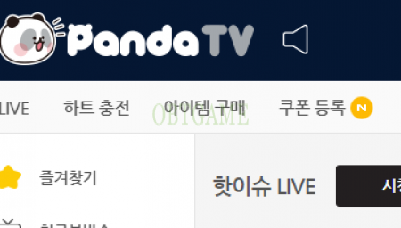 Verified Panda Live TV 19+ Korean Account PandaLive Hearts Cash Points