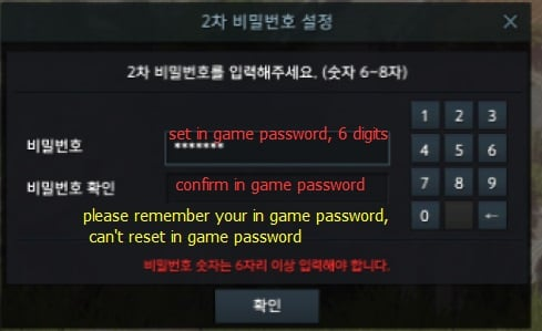 set 2nd password for lost ark