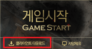 Download-Black-Desert-KR-OBT-Client-1