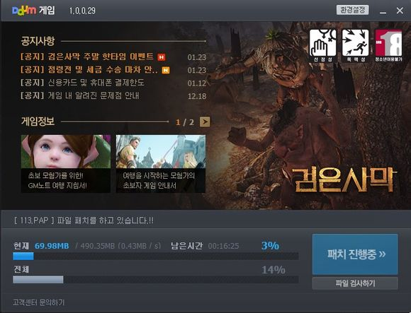 Download-Black-Desert-KR-OBT-Client-3