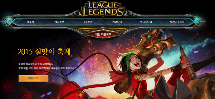 League of Legend KR
