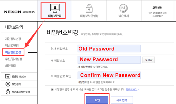 Change password of Nexon KR account