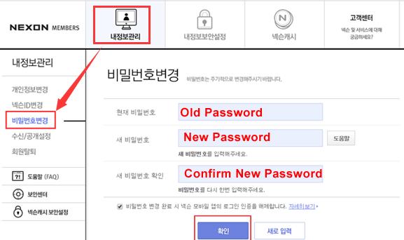 Change password of Nexon KR account