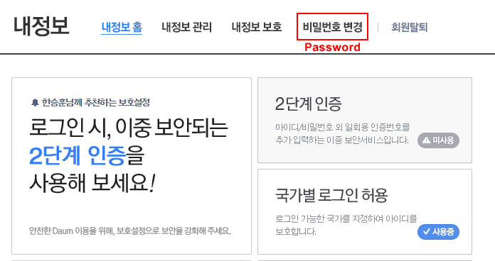 Change-Password-and-Email-For-BDO-KR-Account-3