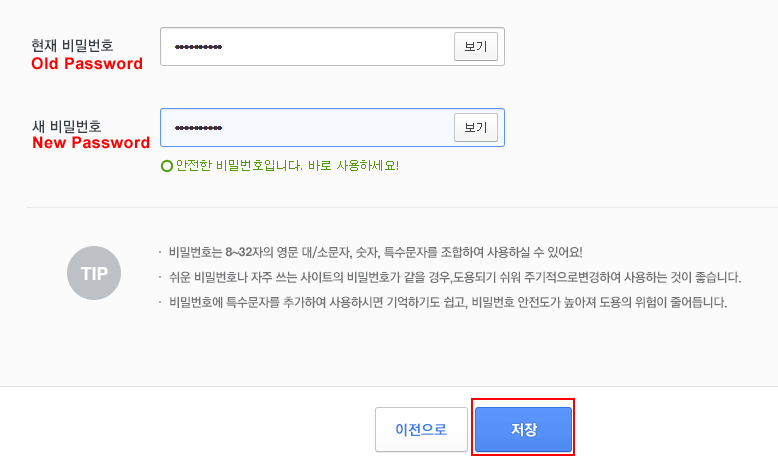 Change-Password-and-Email-For-BDO-KR-Account-4