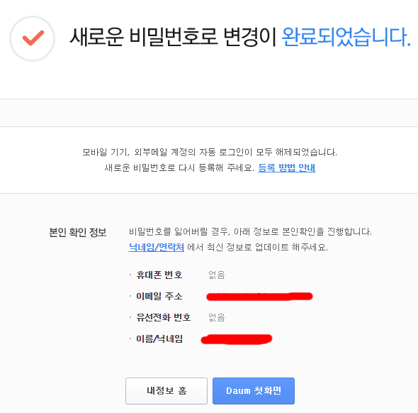 Change-Password-and-Email-For-BDO-KR-Account-5