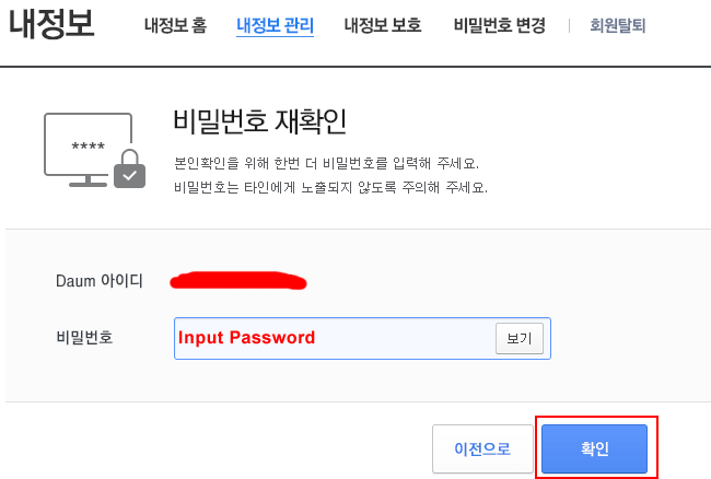 Change-Password-and-Email-For-BDO-KR-Account-7