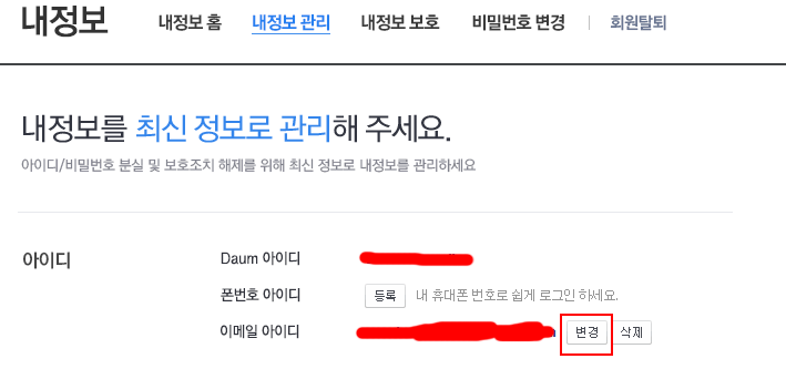 Change-Password-and-Email-For-BDO-KR-Account-8