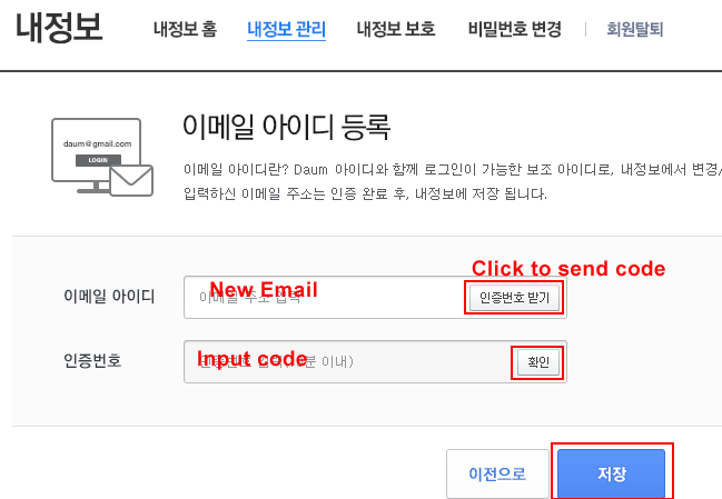 Change-Password-and-Email-For-BDO-KR-Account-9