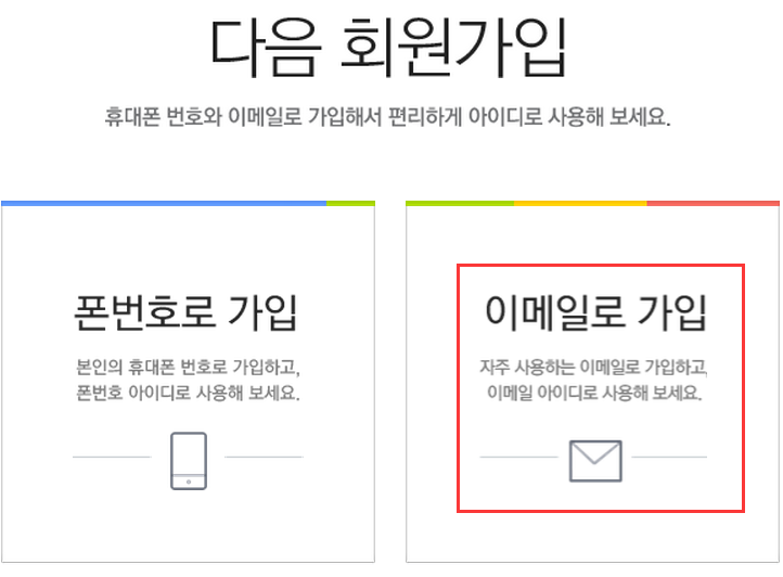 Register-DAUM-NET-Account-With-Email-1