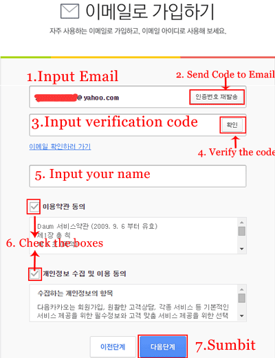 Register-DAUM-NET-Account-With-Email-2