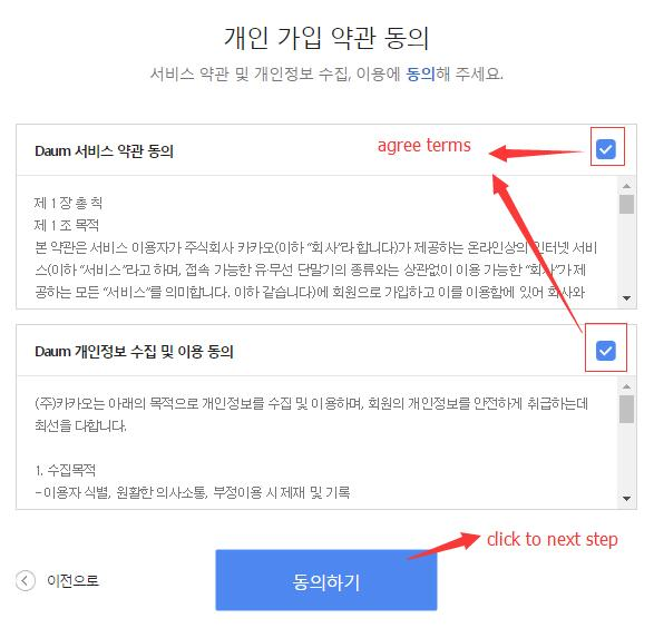 register-daum-agree-terms