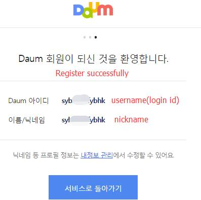 register-daum-black-desert-successfully