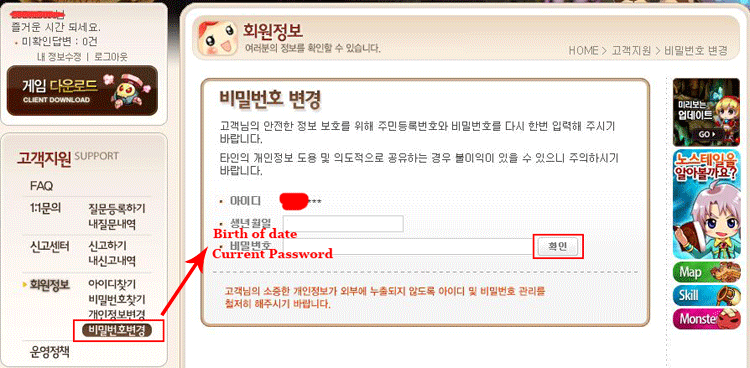 Access NOSTALE SE KR Account Profile-1