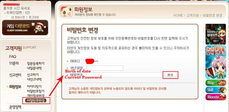 Access NOSTALE SE KR Account Profile-1