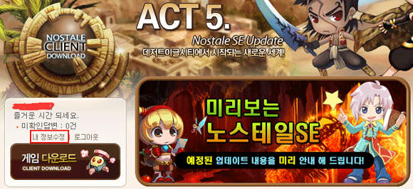 Access NOSTALE SE KR Account Profile