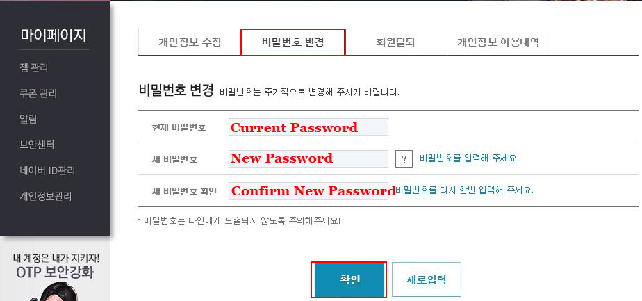 Change Password For HeroWarZ KR Account