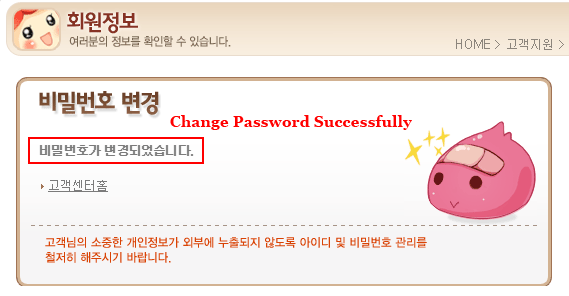 Change Password for NOSTALE SE KR Account Successfully