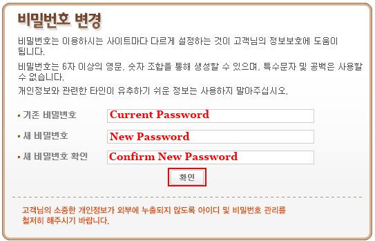Change Password for NOSTALE SE KR Account