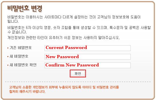Change Password for NOSTALE SE KR Account