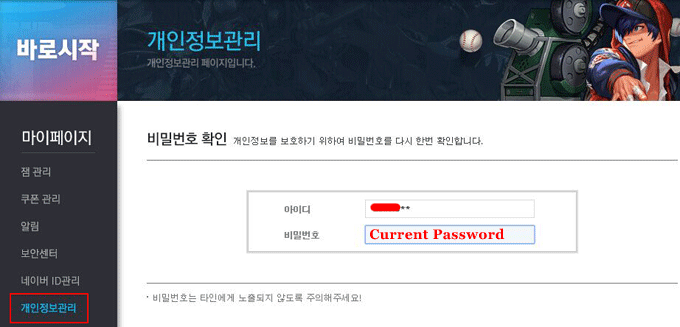 Input Password To Access the webpage of changing password for HeroWarZ KR Account