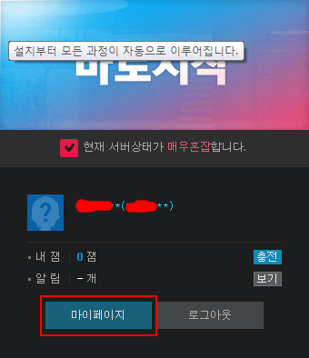 Access HeroWarZ KR Account Profile