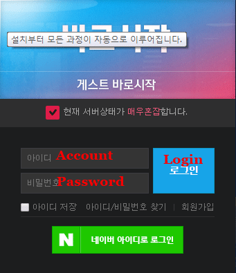 Login HeroWarZ KR Account