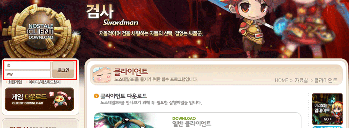 Login Nostale SE KR Account and Password