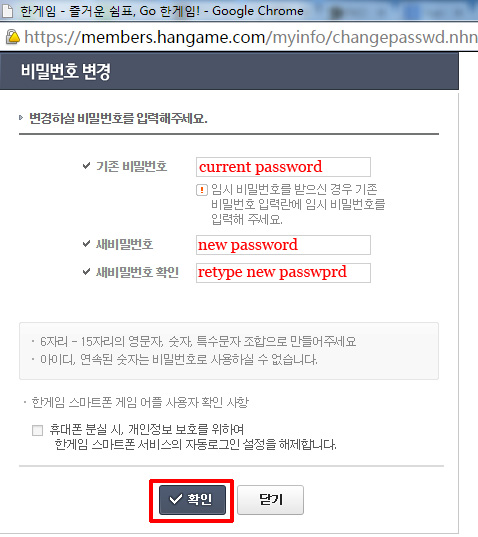 How to change password for hangame kr account_3