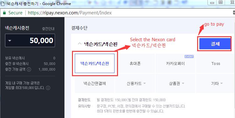 select-nexon-card-payment