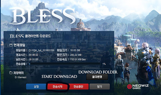 Download Bless KR Client