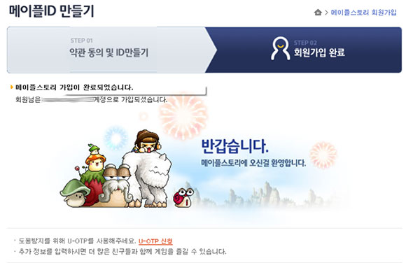 create-maplestory-1-kr-ID-successfully