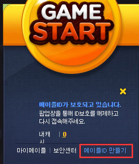 create maplestory 1 kr ID