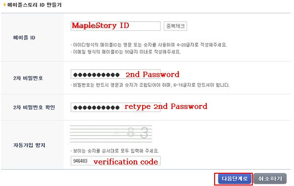 create-maplestory-1-kr-ID_2