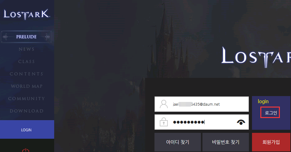lost ark apply cbt login-2