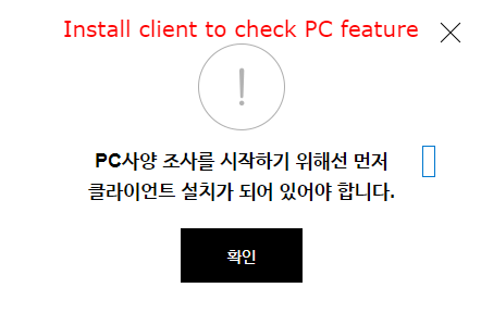 install-client-to-check-pc-features-for-lost-ark