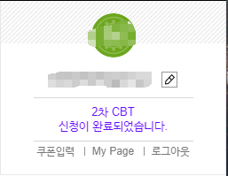 you-have-applied-lost-ark-CBT2